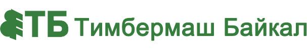 Тимбермаш Байкал, ООО - Филиал в г.Красноярск