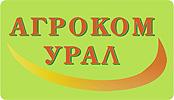 Агроком-Урал, ООО - Филиал в г.Челябинск