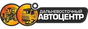 Дальневосточный Автоцентр, ООО