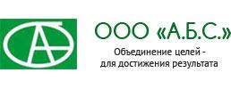 А.Б.С., ООО