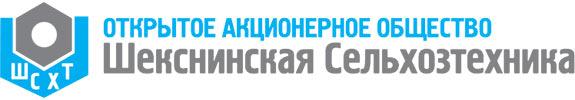 Шекснинская Сельхозтехника, АО