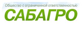 Сабагро, ООО