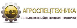 Агроспецтехника, ООО