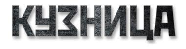 Кузница, ООО - Сервисный центр в г.Саранск