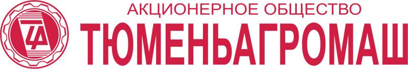 """Тюменьагромаш, АО - Филиал в Курганской области """"Курганагромаш"""""""