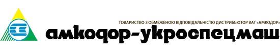 Амкодор-Укроспецмаш, ООО