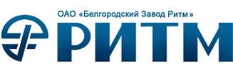 Ритм, ОАО Белгородский завод