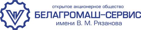 Белагромаш-Сервис имени В.М. Рязанова, ОАО