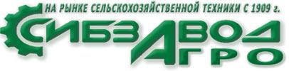 СибзаводАгро, ООО