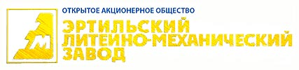 Эртильский литейно-механический завод, ОАО