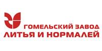 Гомельский завод литья и нормалей, ОАО (ОАО«ГЗЛиН»)