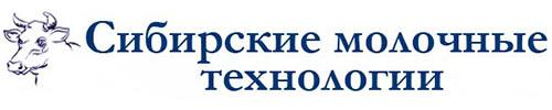 Сибирские молочные технологии, ООО