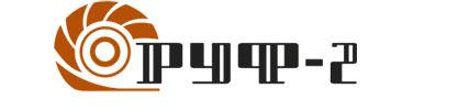 РУФ-2, ООО