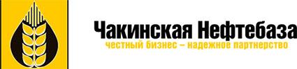 Чакинская Нефтебаза, ООО