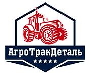 АгроТракДеталь, ООО