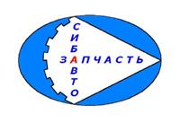 СибАвтоЗапчасть, ООО
