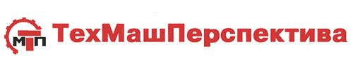 ТехМашПерспектива, ООО
