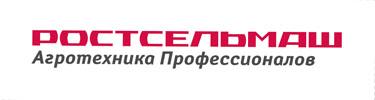 Ростсельмаш, ООО Комбайновый завод