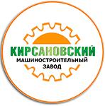 Кирсановский машиностроительный завод, ООО