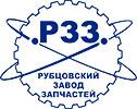Рубцовский завод запасных частей, ЗАО